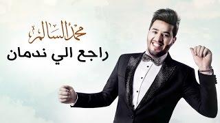 Download محمد السالم- راجع الي ندمان(حصريا) | 2016| (Mohamed Alsalim-Raje3 Eli Nadman(Exclusive Lyric Clip MP3 song and Music Video