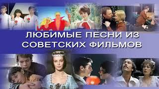 ЛЮБИМЫЕ ПЕСНИ ИЗ СОВЕТСКИХ ФИЛЬМОВ