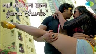 Jara Chunle | Na Jene Mon | Bengali New Movie | Item Song | Shaoli | Feat. Prince, Pamela