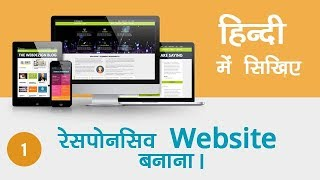 Website Design Tutorial   [ in Hindi ]    Learn Photoshop    Part 1