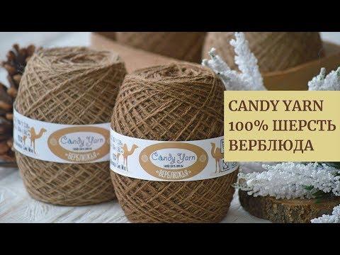 Обзор пряжи Candy-Yarn 100% Шерсть верблюда