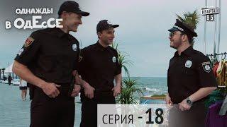 Однажды в Одессе - 18 серия | Комедийный сериал