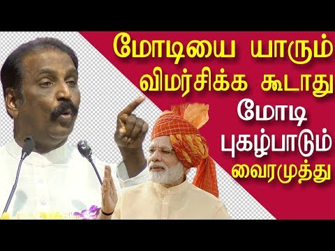 Vairamuthu praise modi | vairamuthu speech | latest tamil news | tamil news today | redpix red pix 24x7  tamil news today Lyricist Vairamuthu lauded the PM for having appointed Sitharaman as the defence minister. He praised Modi's gesture of visiting DMK president M Karunanidhi recently.