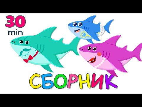 БОЛЬШОЙ СБОРНИК! Развивающие мультики про животных для детей и детские песни Акуленок