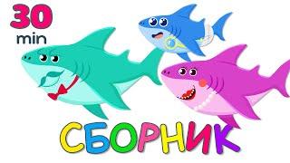 БОЛЬШОЙ СБОРНИК Развивающие мультики про животных для детей и детские песни Акуленок