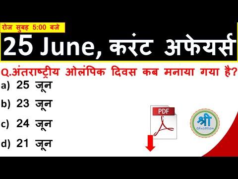 Repeat 25 june 2019 current affairs quiz in hindi   Daily