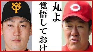 丸佳浩の攻略を広島の佐々岡コーチが放った一言に戦慄!巨人へFA移籍...