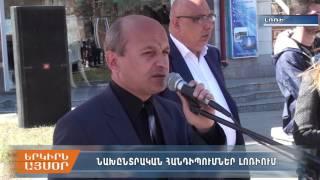 «Մենք կարող ենք ազատության շունչը բերել Հայաստան»  «Ազատ դեմոկրատներ» ը Լոռիում էին