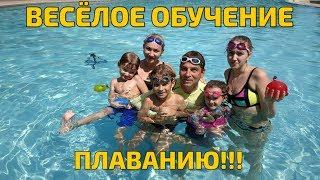 Обучение плаванию всех желающих в Москве! Еду на саммит! Мастер-классы для тренеров по плаванию!