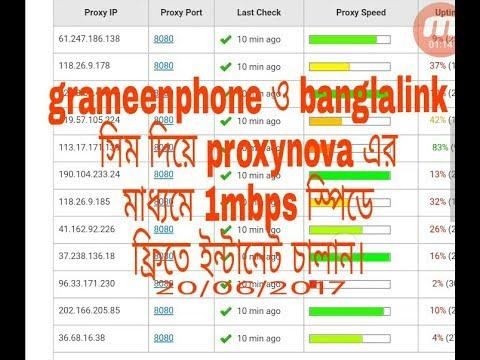 Gp & Banglalink Sim 1mbps Speed Free Internet With Proxy Nova 20/06/2017