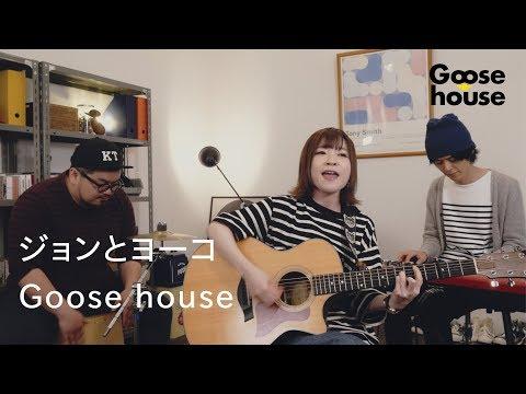 ジョンとヨーコ/Goose house