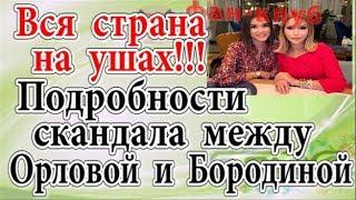 Дом 2 новости 12 ноября (эфир 18.11.19) Вся страна на ушах. Подробности скандала Бородиной и Орловой