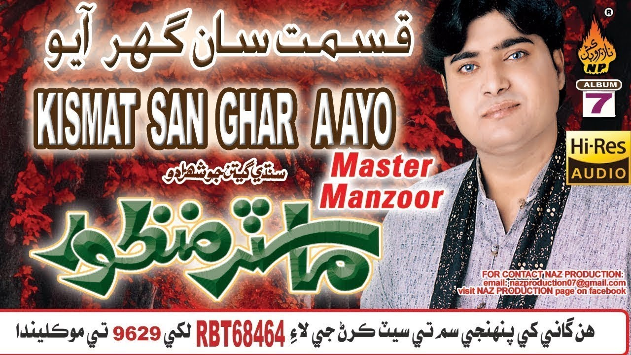 NEW SINDHI SONG KISMAT SAN GHUR AAYO SAJAN BY MASTER MANZOOR NEW ALBUM  MAHBOOB 07