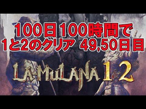【第49,50日目】la-mulana(ラ・ムラーナ)-1&2-発売決定記念-100日で1と2のクリアを目指す攻略実況-天秤を解く