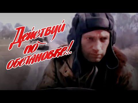 Действуй по обстановке!.. (1984)  боевик