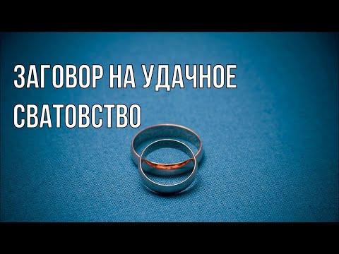 Заговор на удачное сватовство. (Текст)