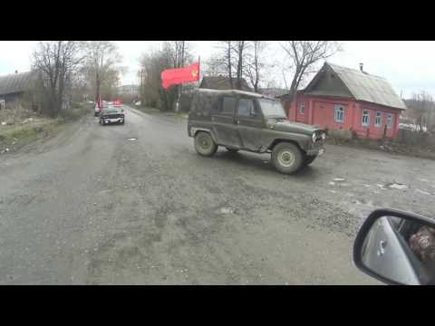 9 мая Авто-Мото пробег Кушва