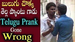 Friday Poster | Blue Shirt Prank In Public | Telugu Funny Prank | Prank Gone Wrong