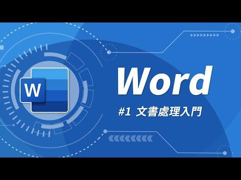 Word 基礎教學 01:介面簡介 & 文字編輯