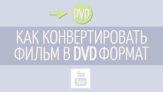 Как конвертировать фильм из любого формата в DVD?
