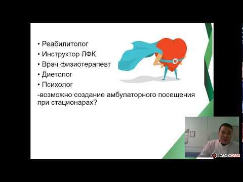 2-2 Оказание медицинской помощи больным с окс на амбулаторном этапе после выписки из стационара
