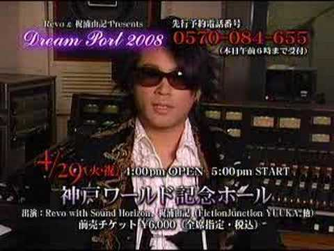 Revo & Yuki Kajiura Presents Dream Port 2008