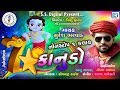 7 Star KANUDO | DJ Non Stop | Latest Gujarati Song | 7 સ્ટાર કાનુડો | Suresh Bharwad