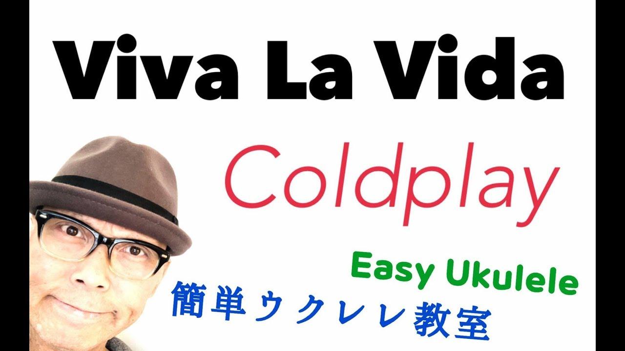 Viva La Vida / Coldplay コールドプレイ【ウクレレ 超かんたん版 コード&レッスン付】Ukulele Lesson