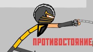 """""""Рисуем мультфильмы 2"""" Противостояние"""