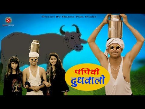 पपियो दूधवाला | Sharma Film Studio | पंकज शर्मा की नई कॉमेडी 2020