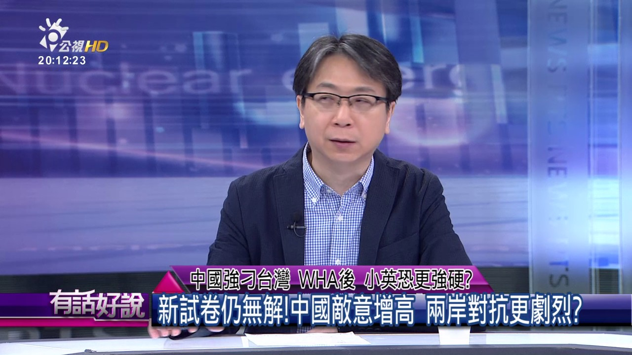 20170510 有話好說 中國強刁臺灣 WHA後 小英恐更強硬? - YouTube