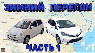 Зимний перегон Владивосток-Новосибирск Toyota Passo и Vitz часть 1 день жестянщика Владивосток