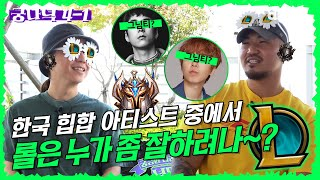 🔍EP.4-1 Who''s the best at League out of Korean hip-hop scene |  NuckMils' Wonderland