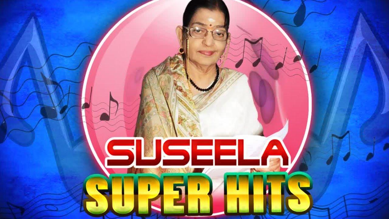 P susheela telugu hit songs