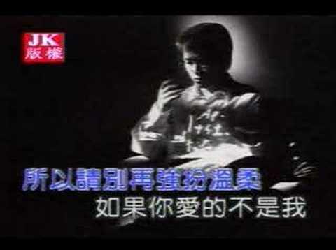 Gau Shu Woh Ni Bu Ai Woh/Bie Wu Shuo Qiu