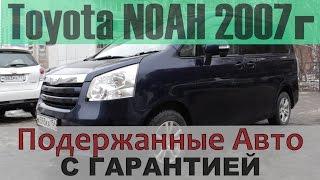 Toyota Noah 2007, подержанный авто с гарантией! (На продаже в РДМ-Импорт)