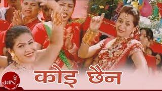 Poi Chhaina Teej by Devi Gharti,Binod Bajurali and Shova Tirpathi