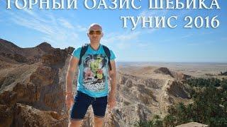 Горный Оазис #Шебика #Сахара #Тунис 2016  Mountain Oasis #Shebika #Sahara #Tunisia(Тунис, Май 2016, Горный Оазис Шебика - это завораживающее и удивительное место. Которое, также в свое время..., 2016-07-11T13:22:11.000Z)