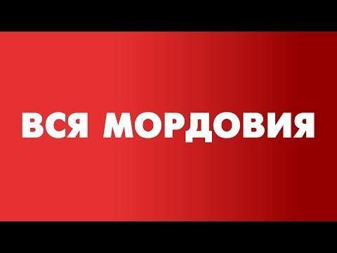 Вся Мордовия: Кадошкинский район
