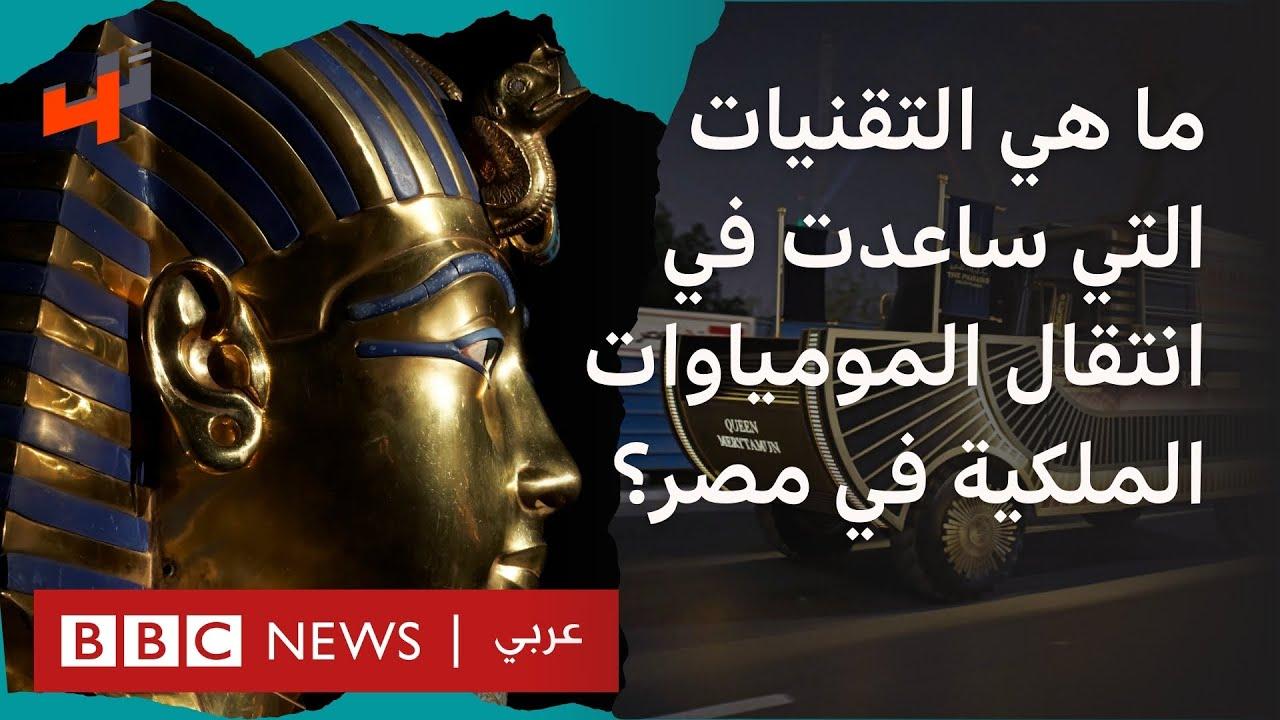 ما هي التقنيات التي ساعدت في انتقال المومياوات الملكية في مصر؟  - نشر قبل 2 ساعة