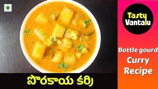 ఒక్కసారి సొరకాయ కర్రీని ఇలా చెసుకున్నారంటె మళ్లి మళ్లీ చెసుకుంటారు | Sorakaya Curry in Telugu