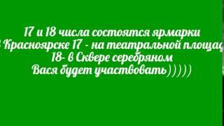 видео объявления красноярска