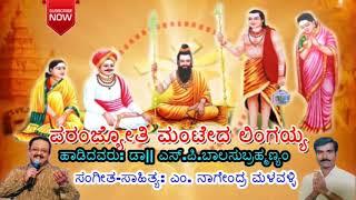 Paranjyothi Mantedhalingaiha || siddappaji