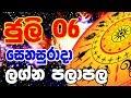 Lagna palapala 2019.07.06 | Daily horoscope | දවසේ ලග්න පලාපල | ඔබේ ලග්න...