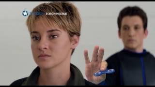 Дивергент, 3 фильма - просмо фильма на TV1000