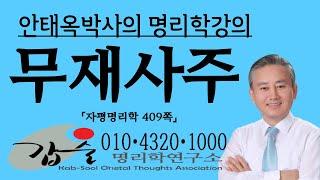 무재사주 (자평명리학409쪽) - 갑술명리학