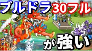 【城とドラゴン】ブルドラ30フルがめっさ強い!