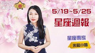 5/19~5/25星座週報 | 2019 蒲公英職星觀 X 米薩小姐