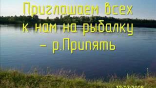 Рыбалка в Беларуси на Припяти.wmv(Рыболовное видео., 2011-05-14T16:32:29.000Z)