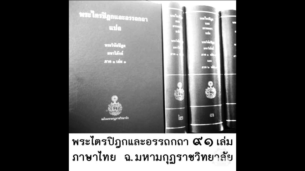 เสียงอ่านพระไตรปิฎก เล่ม 22 สามคามสูตร ว่าด้วยนิครนถ์แตกเป็น 2 พวกฯ
